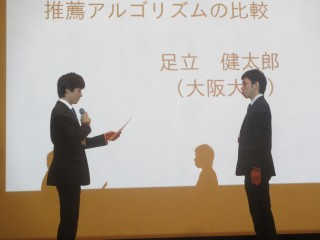 Kentaro Adachi, the Student Incentive Award