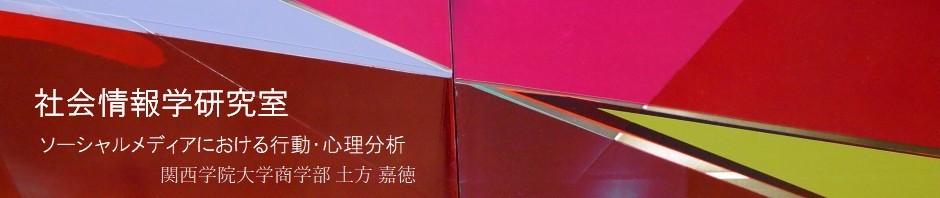 ソーシャルコンピューティング研究室 | 大阪大学 土方嘉徳 公式ページ