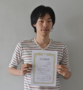 Nishimura-kun with the award certificate