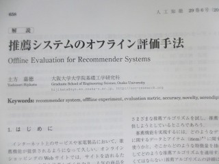 Title page of Offline Evaluation for Recommender Systems