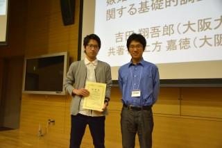 Shogoro ARG WI2 Student Presentation Award